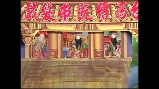 布袋戲/三仙會  ---- 員林新樂園掌中劇團