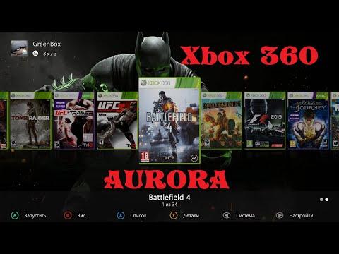 Xbox 360 Freeboot Aurora, фрибут Аврора.