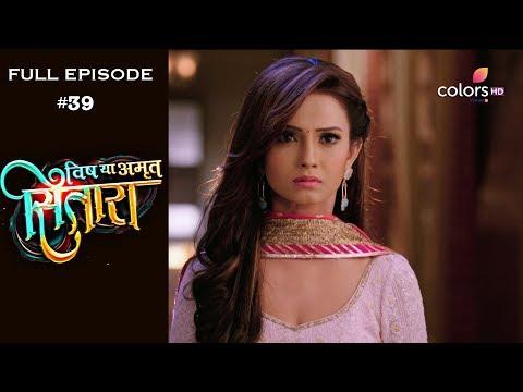 Vish Ya Amrit Sitaara - 25th January 2019 - विष या अमृत सितारा - Full Episode