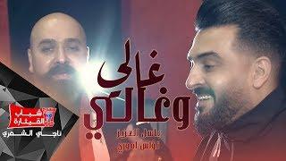باسل العزيز و نؤاس اموري - غالي وغالي ( اغنية منتخب العراقي)   2019