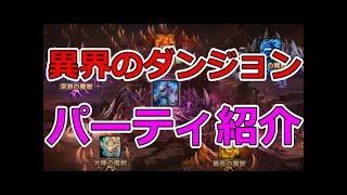 【サマナーズウォー】異界のダンジョン5属性のパーティを紹介!!【異界ダンジョン】