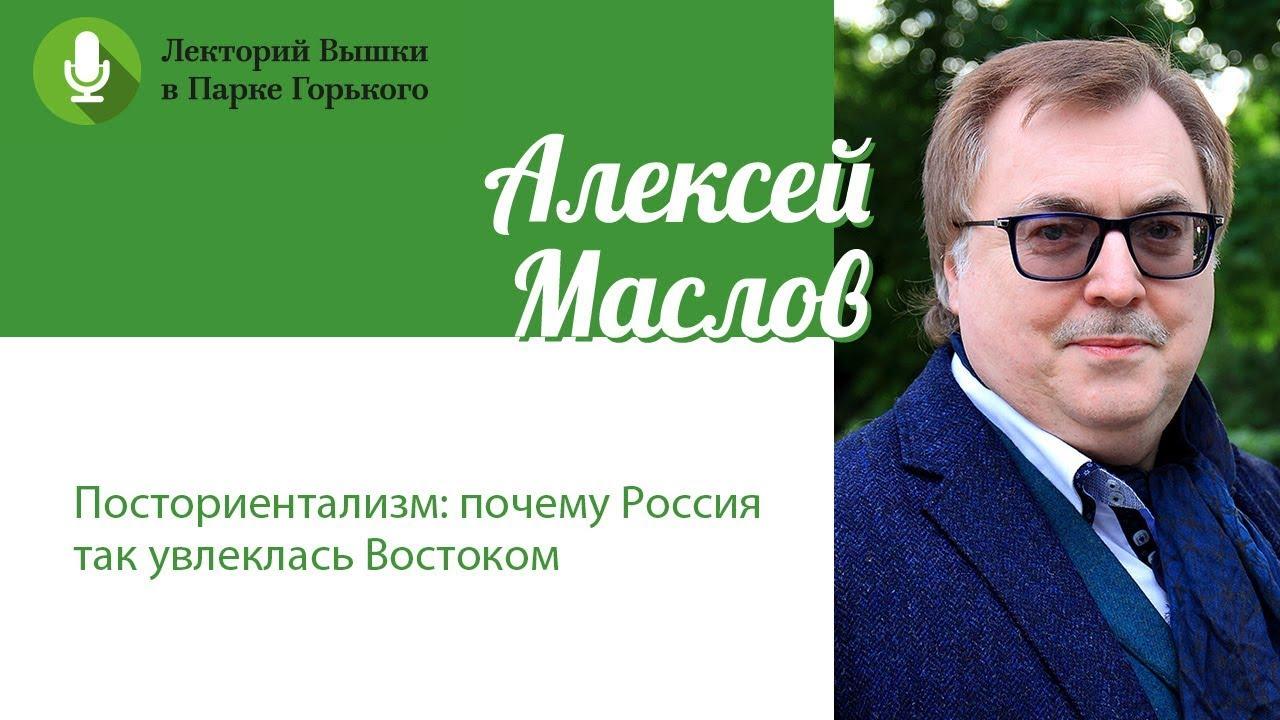 Алексей Маслов: «Посториентализм: почему Россия так увлеклась Востоком»