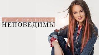 Анна Филипчук - Непобедимы