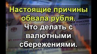 Смотреть видео Настоящие причины обвала рубля. Что делать с валютными сбережениями. Прогноз курса рубля доллара. онлайн