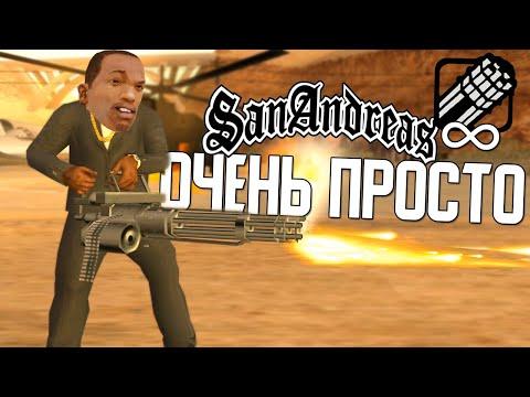 БЕСКОНЕЧНЫЙ МИНИГАН В СПИДРАНЕ GTA SAN ANDREAS