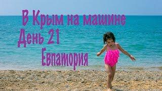 В Крым на машине 2016| День 21  Евпатория   Рай для Детей