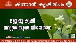 Jasmine cultivation : a success story of Ms. Navyasree, Perumbavoor, Ernakulam