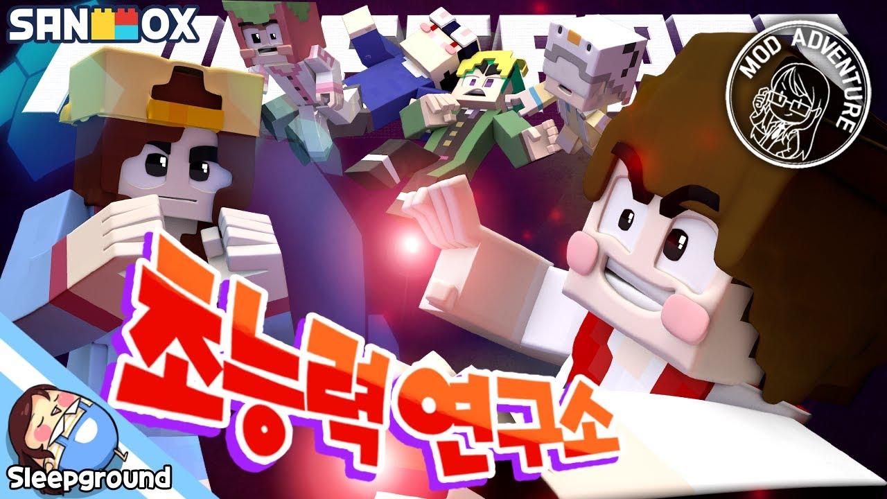 새로운 초능력자 도티와 잠뜰의 능력 드디어 공개?! [마인크래프트 모드어드벤쳐: 초능력 연구소] - Mod Adventure - [잠뜰]