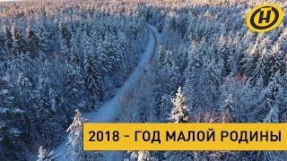 2018 — Год малой родины | Кaлi paнa ўcтaнeш