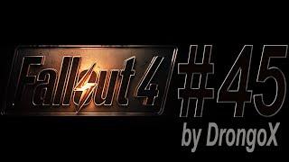 45 - Логово Виржиля и разные мелкие локации - Fallout 4