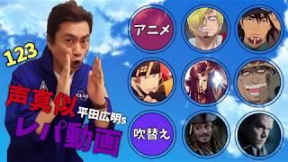 この動画は声優の平田広明さんが演じてるキャラに声を当ててみた動画に...