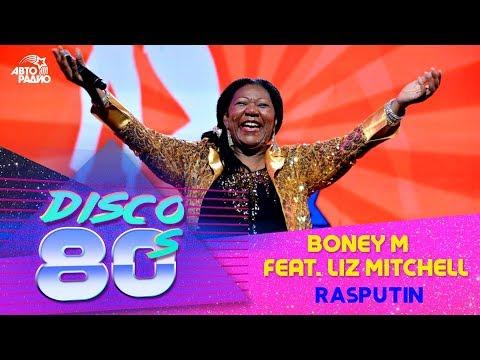 Boney M - Rasputin (Дискотека 80-х 2015, Авторадио)