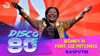 Boney M Rasputin Дискотека 80 х 2015 Авторадио