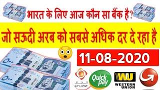 Saudi Riyal Indian rupees,Saudi Riyal Exchange Rate,Today Saudi Riyal Rate,Sar to inr,11 August 2020