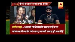 Sansani: Mohammed Shami reveals shocking history of wife Hasin Jahan