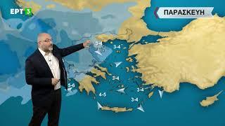 <span class='as_h2'><a href='https://webtv.eklogika.gr/' target='_blank' title='ΔΕΛΤΙΟ ΚΑΙΡΟΥ με τον Σάκη Αρναούτογλου | 21/04/2021 | ΕΡΤ'>ΔΕΛΤΙΟ ΚΑΙΡΟΥ με τον Σάκη Αρναούτογλου | 21/04/2021 | ΕΡΤ</a></span>