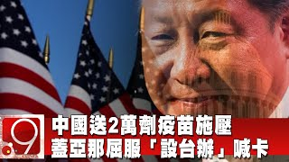 中國送2萬劑疫苗施壓 蓋亞那屈服「設台辦」喊卡 @9點換日線