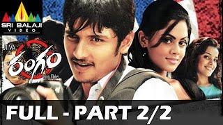 Rangam Telugu Full Movie Part 2/2 | Jiiva, Karthika, Piaa | Sri Balaji Video