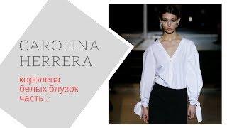 Белая блузка Каролины Эррера, технологии , сборка. Часть 2