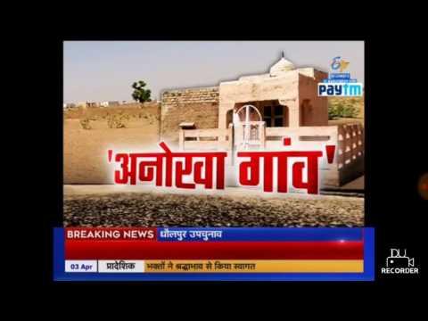 Jodhpur का अनोखा गाँव जाखण