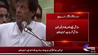بر یکنگ نیوز: آخر میں پانچ میں سے دو ججز نے کہا یہ صادق اور امین نہیں ،عمران خان| NEWSPLUS