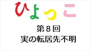 ひよっこ 第8回 「連続テレビ小説 ひよっこ Part1 (NHKドラマ・ガイド)...