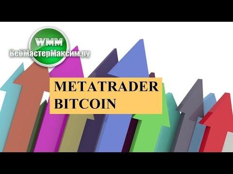 Metatrader Bitcoin закономерности плюс основы и открытия