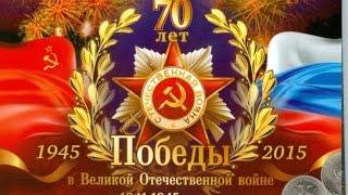 Поздравление с 70-летием великой победы от Ветерана Великой Отечественной Войны. Мой Дед.