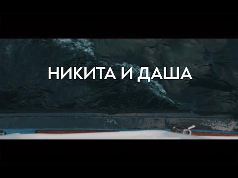 Никита и Даша. Свадебный клип 2018