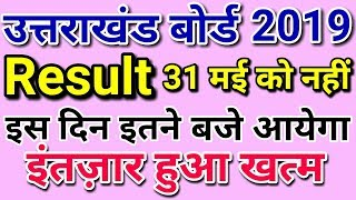 UBSE/UK Board Result 2019 Release Date | Uttarakhand 10th & 12th Class Exam Result Kab Tak Aayega