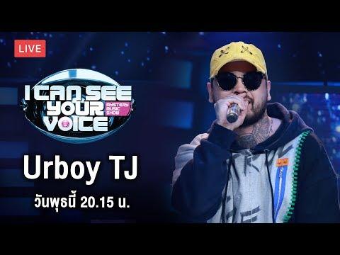 "Live สด!! I Can See Your Voice Thailand วันนี้พบกับ ศิลปิน HipHop ที่กำลังร้อนแรงสุดๆ ""UrboyTJ"""