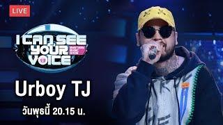 Live สด!! I Can See Your Voice Thailand วันนี้พบกับ ศิลปิน HipHop ที่กำลังร้อนแรงสุดๆ