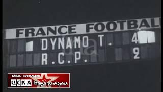 1959 Racing CF Paris France Dynamo Tbilisi 2 6 Friendly football match