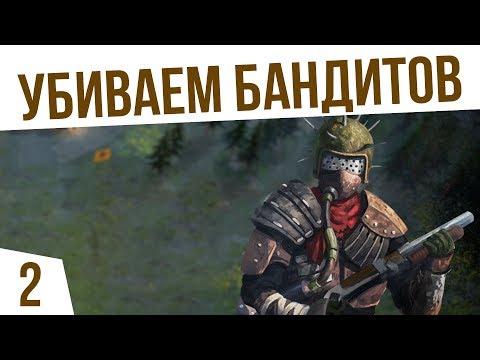УБИВАЕМ БАНДИТОВ! | #2 Surviving The Aftermath