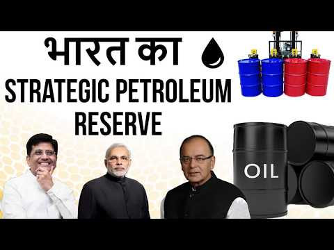 भारत का Strategic Petroleum Reserve - Why India needs oil reserves? - Current Affairs 2018