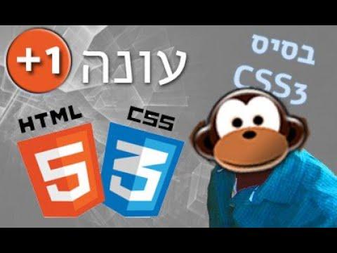 קורס HTML5 ו CSS3 - שיעור 2 - מאפיינים חדשים בטפסים
