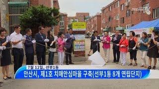 안산시 '치매안심센터' 운영 활발