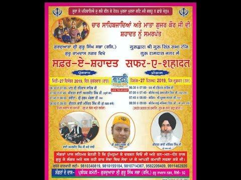 Live-Now-Gurbani-Kirtan-Samagam-From-Guru-Ramdas-Nagar-Jamnapar-Delhi-2019