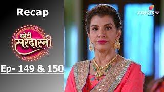 Choti Sarrdaarni - Episode -155 & 156 - Recap - छोटी सरदारनी