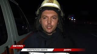 У Дніпрі на Полтавському шосе зіткнулися три автомобілі: з