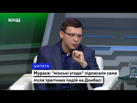 Евгений Мураев против