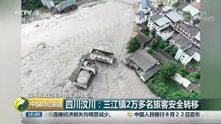 [中国财经报道]强降雨致四川多地险情频发 灾害已致11人遇难 26人失联| CCTV财经