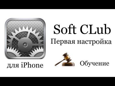 Первая настройка iPhone 4s (обучение) - Урок 4 от Soft CLub