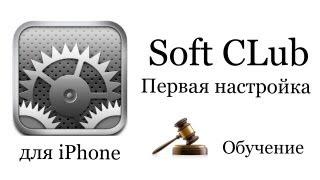 Первая настройка iPhone 4s (обучение) - Урок 4 от Soft CLub(В этом видео уроке я Вам расскажу о том как лучше настроить Ваш iPhone после активации - что нужно сделать чтобы..., 2012-09-27T20:00:23.000Z)