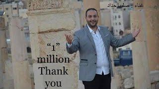 صليبا حداد شفتك يا جفلة Saliba Haddad Sheftek Ya Jafleh 2015