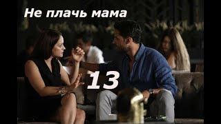 Не плачь мама 13 серия на русском языке анонс и дата выхода