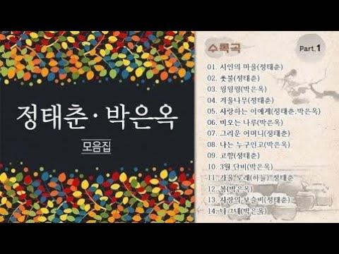 정태춘 박은옥 모음집 K-POP 720p HD
