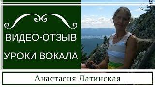 Уроки вокала с Ольгой Кулагиной. Отзыв Анастасии Латинской