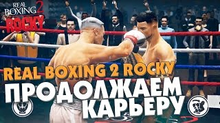 REAL BOXING 2 ROCKY - ПРОДОЛЖАЕМ КАРЬЕРУ! #2 (IOS GAME)