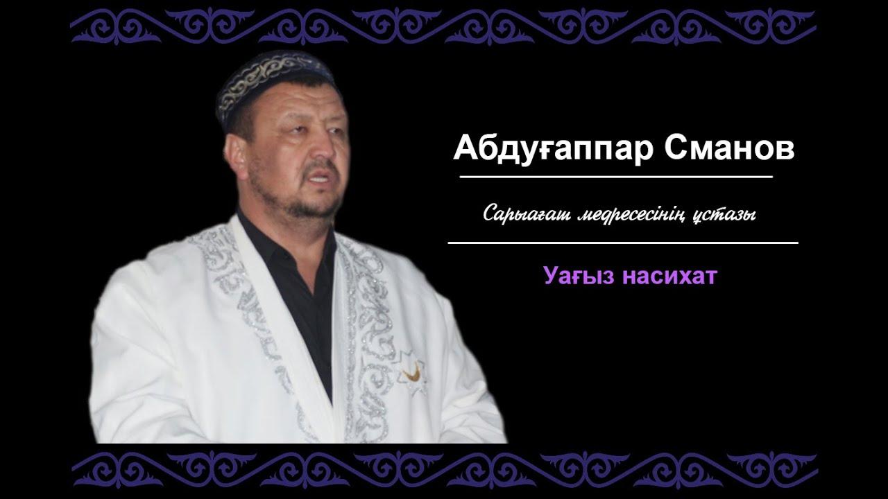 АБДУҒАППАР СМАНОВ УАҒЫЗДАРЫ MP3 СКАЧАТЬ БЕСПЛАТНО
